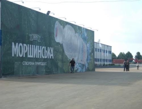 Моршинский завод минеральных вод