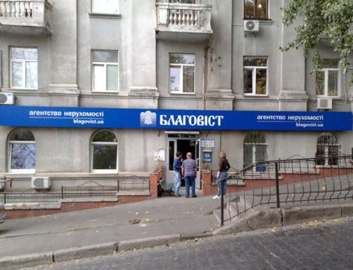 Офисные здания компании «Благовест»