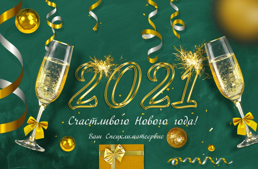 Поздравительная открытка с новым 2021 годом